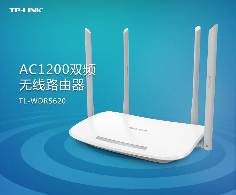 tp-link tl-wdr5620 ac1200双频无线路由器