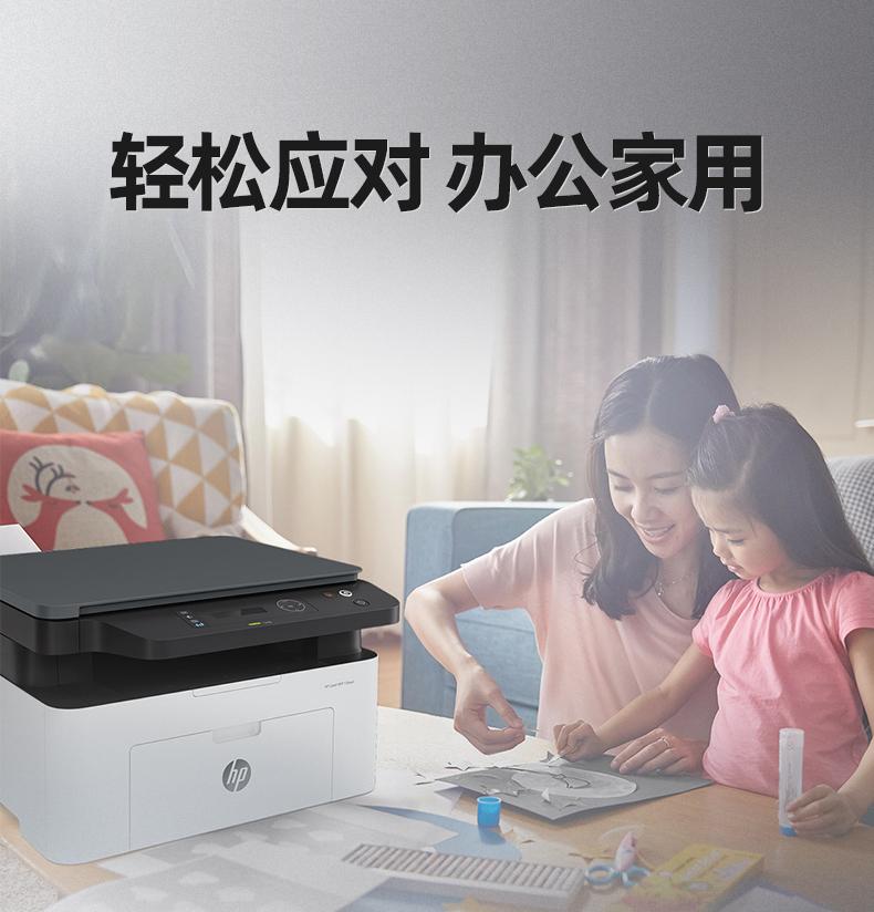 惠普 LaserJet Pro  M136 系列 无线加电脑USB数据线 连接 A4激光黑白一体机 打印 复印 扫描 多功能(荐)